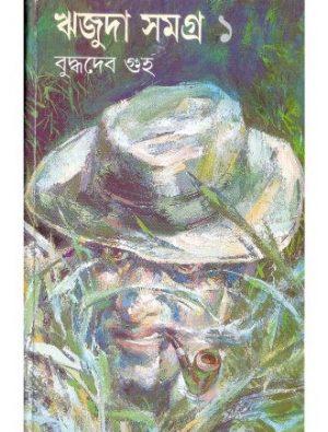 Rijuda Samagra Vol 1 Front Cover