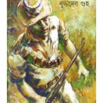Rijuda Samagra Vol 2 By Buddhadeb Guha Front Cover