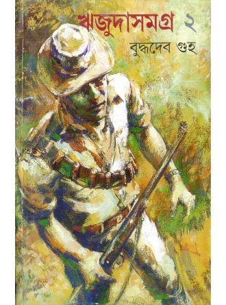 Rijuda Samagra Vol 2 Front Cover