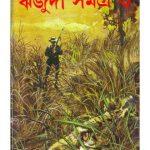 Rijuda Samagra Vol 3 By Buddhadeb Guha Front Cover