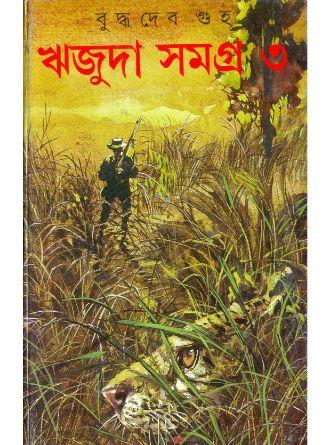 Rijuda Samagra Vol 3 Front Cover