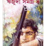 Rijuda Samagra Vol 4 By Buddhadeb Guha Front Cover