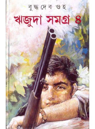 Rijuda Samagra Vol 4 Front Cover
