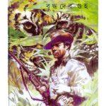 Rijuda Samagra Vol 5 By Buddhadeb Guha Front Cover