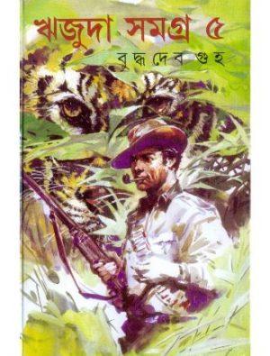 Rijuda Samagra Vol 5 Front Cover