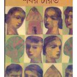 Sabar Charith By Nalini Bera Front Cover