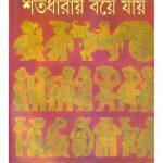 Satodharay Boye Jay Front Cover