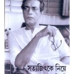 Satyjitke Niye By Sankarlal Bhattacharya Front Cover