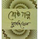 Sreshtha Galpa By Subodh Ghosh Front Cover