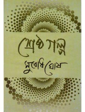 Sreshtha Galpa Front Cover