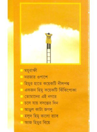 Sreshtha Himu Back Cover