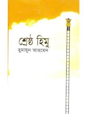 Sreshtha Himu Front Cover
