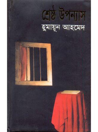 Sresta Uppanyash Front Cover