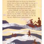 Subarnarenu Subarnarekha By Nalini Bera Back Cover