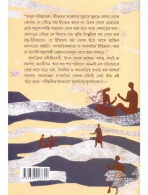 Subarnarenu Subarnarekha Back Cover