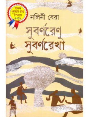 Subarnarenu Subarnarekha Front Cover