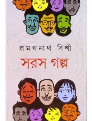 Swarosh Galpa By Prathamnath Bishee Front Cover