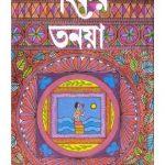 Tanaya By Sankar Back Cover