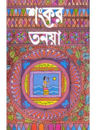 Tanaya Back Cover