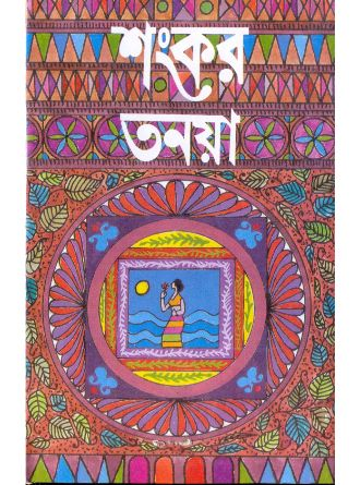 Tanaya Front Cover