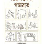 Tilottomar Garbhojato By Sutirtha Das Front Cover