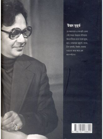 Uttam Muhurtto Back Cover