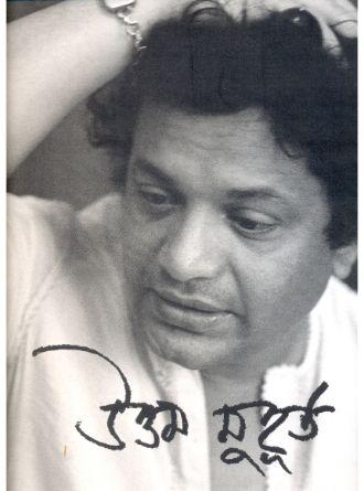 Uttam Muhurtto Front Cover
