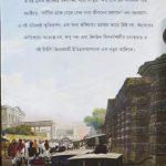 Achena Lalbazar By Supratim Sarkar Back Cover