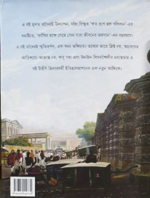 Achena Lalbazar Back Cover