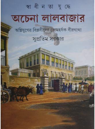 Achena Lalbazar Front Cover