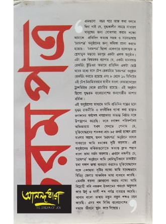 Charom Patro Back Cover