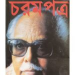 Charom Patro By M R Akhtar Mukul Front Cover