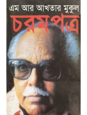 Charom Patro Front Cover