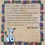 Halka Hashi Chokher Jol By Sanjib Chattopadhyay Back Cover