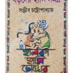 Halka Hashi Chokher Jol Front Cover