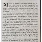 Jodi Hoi Mukhhomontri By Sanjib Chattopadhyay Back Cover