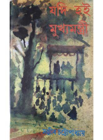 Jodi Hoi Mukhhomontri Front Cover