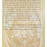 Lila Majumdarer Rachana Samagra Vol 1 9 By Leela Majumdar Back Cover