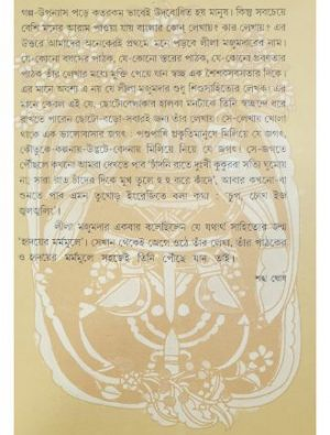 Lila Majumdarer Rachana Samagra Vol 1 9 Back Cover