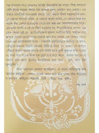 Lila Majumdarer Rachana Samagra Vol 1 9 Back Cover