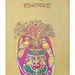 Lila Majumdarer Rachana Samagra Vol 1 9 By Leela Majumdar Front Cover