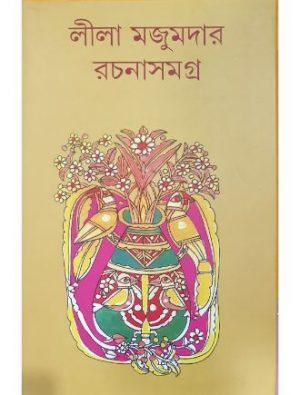 Lila Majumdarer Rachana Samagra Vol 1 9 Front Cover