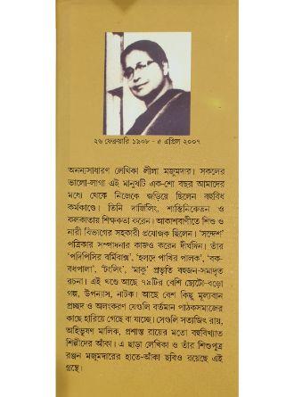Lila Majumdarer Rachana Samagra Vol 1 9 Writer Cover