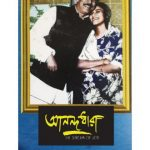 Manabotar Ma Sheikh Hasina By Robindra Gope Back Cover
