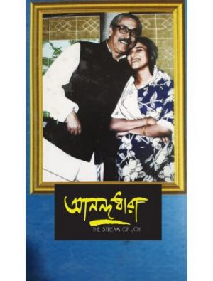 Manabotar Ma Sheikh Hasina Back Cover