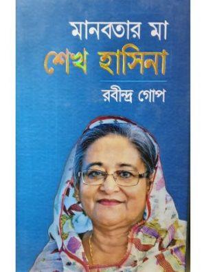 Manabotar Ma Sheikh Hasina Front Cover