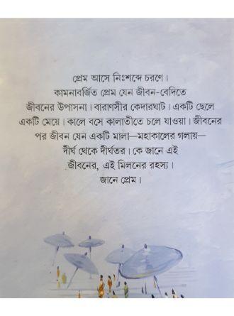 Pratiksha Back Cover