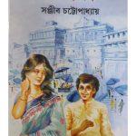 Pratiksha By Sanjib Chattopadhyay Front Cover