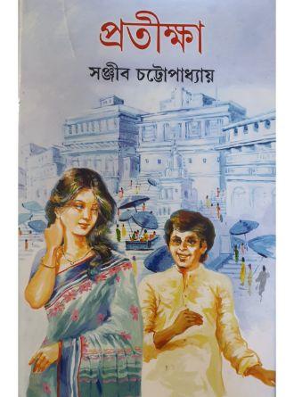 Pratiksha Front Cover