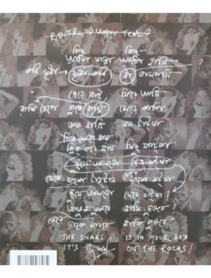Rupam On The Rocks Back Cover